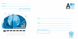 2017-010 Russia Russland Russie Rusia Envelope Cover April 12 - Cosmonautics Day - SPACE