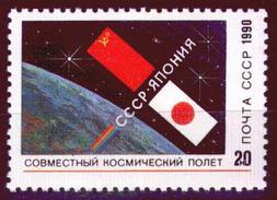 USSR RUSSIA 1990 - Space Flight USSR-Japan - Flags - MNH
