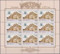 Russia, 2007, The 100th Anniv. Of Plekhanov Russian University Of Economics, MNH