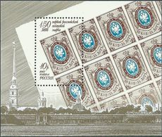 Russia, 2007, The 150th Anniv. Of The First Stamp Of The Russian Empire, MNH
