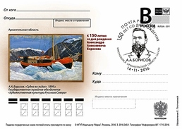 """Russia 2016 Postal Stationery Card Sp. Canc. Picture Of Russian Artist Alexander Borisov """"The Ship In The Ice"""""""