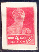 RUSSIA  - WORKER - SCULPTURE  - Used ? - 1923 - 1917-1923 Republic & Soviet Republic