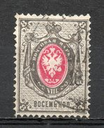 RUSSIE - 1875-79 - (Empire De Russie) - (Armoiries) - N° 25A - 8 K. Gris Et Rose - (Vergé Horizontalement) - Usati