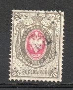 RUSSIE - 1875-79 - (Empire De Russie) - (Armoiries) - N° 25B - 8 K. Gris Et Rose - (Vergé Verticalement) - Usati