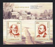 Russia 2016 Abramtsevo State Historical, Artistic And Literary Museum-Reserve 1 Block MNH ** - 1992-.... Föderation