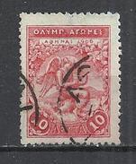 GREECE 1906 - INTERIM OLYMPIC GAMES - GODDESS VICTORY - USED OBLITERE GESTEMPELT USADO - Verano 1908: Londres