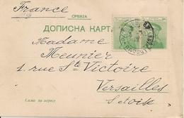 SERBIE - Entier Postal - A Destination VERSAILLES - Serbia