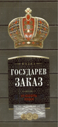 Russia  Vodka EMPEROR ORDER - Etiketten