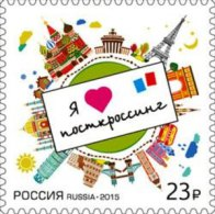Russia 2015 1 V MNH  Postcrossing Post Poste Tour Eiffel - Posta