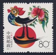 China Chine 2005 Mi 3605 ** Year Of The Rooster - Chinese New Year / Jahr Des Hahnes - Chinesisches Neujahr - Astrologie