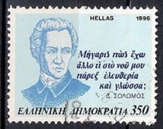 Greece 1996 - The Greek Language - Grecia