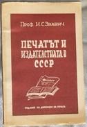 « Imprimerie Et édition Dans La C.C.C.P. » 1948 - Livres, BD, Revues