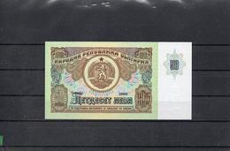 BULGARIA 1990, 50 LEVA, PK-98a, SC-UNC, 2 ESCANER - Bulgarie