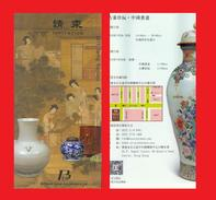 Hong Kong 2016, Auction Invitation Card / Chinese Art Chinois - Chinese Paper Cut