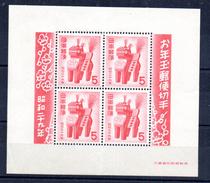 Hb-39A Japon - Blocks & Sheetlets