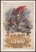 Russia USSR 1955 1905 Revolution # 5634 - 1923-1991 USSR