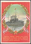 Russia USSR 1952 Cruiser Aurora Naval Publishing - 1923-1991 USSR
