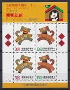 TAÏWAN CHINE - BLOC CHIEN 1994 - NEUF SANS CHARNIERE - 1945-... République De Chine