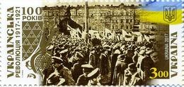 2017 Ukraine, Revolution 1917, 1v - Ukraine