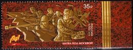 RUSSIA 2016 - One Victory 75th Ann Battle Of Moscow World War 2 Joint Issue WWII History Military Stamp MNH - WW2
