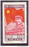 N.E.China, 1950 Founation Of Peoples Republic, $20,000 MH * - North-Eastern 1946-48