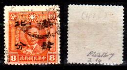 "Cina-F-578 - Soprastampa ""Hwa Pei"" (Cina Del Nord) 1942 - Michel N. 292 - Senza Difetti Occulti. - 1941-45 Chine Du Nord"