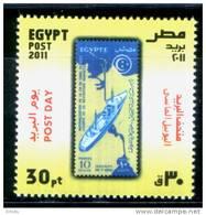 EGYPT / 2011 / STAMPS OM STAMPS / MNH / VF . - Nuovi