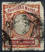 Stamp Russia 10r  Used Lot#43 - 1857-1916 Imperium