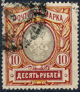 Stamp Russia 10r  Used Lot#44 - 1857-1916 Imperium