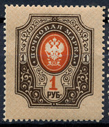 Stamp Russia 1r Mint Lot#52 - Unused Stamps