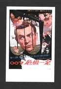 AFFICHES - POSTERS - CINÉMA - JAMES BOND AGENT 007 - JAPANESE  POSTER FROM RUSSIA LOVE (1963) - Affiches Sur Carte