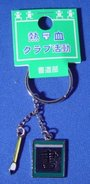 "Key Holder "" Calligraphy "" - Key-rings"