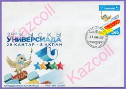 Kazakhstan 2017. FDC.  The 28th World Winter Universiade 2017 In Almaty. - Kazakhstan