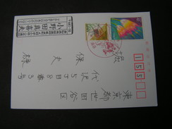 Japan Karte 2016 - 1989-... Kaiser Akihito (Heisei Era)