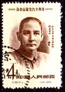 Cina-F-629 - Emissione 1956 - Senza Difetti Occulti. - 1949 - ... People's Republic