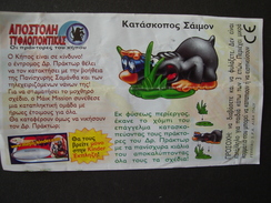 GREECE KINDER ONLY PAPERS INSTRUCTIONS CONTENT 2SCAN - Kinder & Diddl