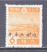 JAPANESE  OCCUP. NORTH  BORNEO  N 39  * - North Borneo (...-1963)