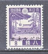 JAPANESE  OCCUP. NORTH  BORNEO  N 40   ** - North Borneo (...-1963)