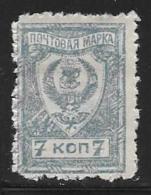 Far Eastern Republic, Scott # 53a Perf 11 1/2 Mint Hinged , 1922