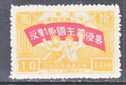 PRC  LIBERATED  AREA   NORTHEAST  CHINA  1 L 32   * - North-Eastern 1946-48