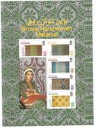 1988 Brunei Handwoven Cloth Second  Set Souvenir Sheet   MNH - Brunei (1984-...)