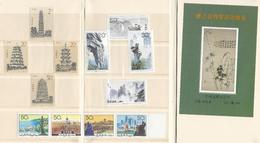 Chine,1992 Le Lot - 1949 - ... République Populaire