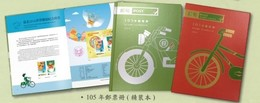 Rep China Taiwan Complete Beautiful 2016 Stamps Year Book Type A - Collections, Lots & Series
