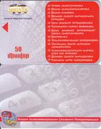 ARMENIA - ArmenTel Telecard 50 Units, Sample(no Chip, No CN)