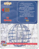 ARMENIA(chip) - New Digital Services, Armentel Telecard 50 Units, Tirage 70000, Used - Armenia