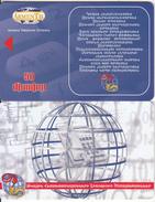 ARMENIA(chip) - New Digital Services, Armen Telecard 50 Units, Sample(no Chip, No CN)