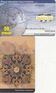 ARMENIA - Treasures Of Etchmiadzin 2, ArmenTel Telecard 50 Units, Sample(no Chip, No CN) - Armenia