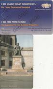 ARMENIA - Alexander Spandiaryan, ArmenTel Telecard 50 Units, Tirage 20000, Exp.date 31/12/06, Sample(no Chip, No CN) - Armenia
