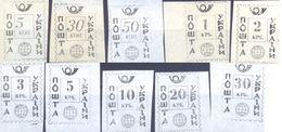 1992 Ukraine, Kiev Provisorian Postege Stamps, 10v - Ukraine