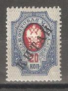 Russia 1910-16,Offices In China 20k,Sc 37,VF MvLH Full OG